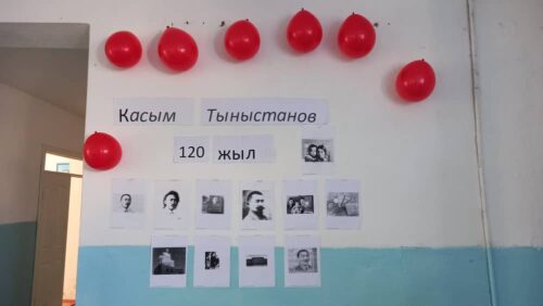 К.Тыныстанов-120 ж.